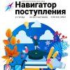 МГУ-ППИ на образовательной выставке Навигатор поступления — 2020